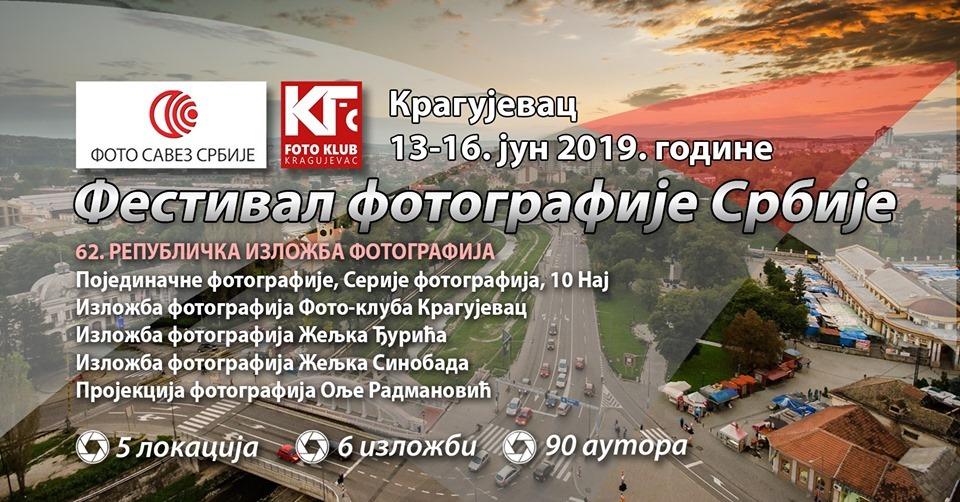 Festival fotografije Srbije